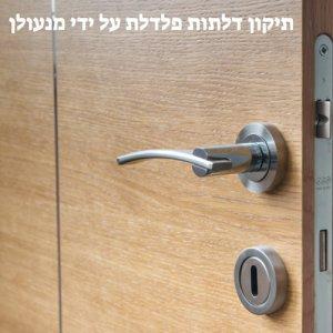 תיקון דלתות פלדלת על ידי מנעולן