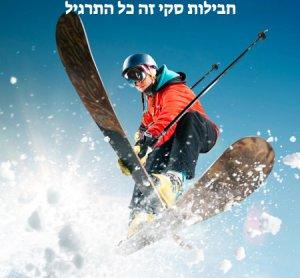 חבילות סקי המחירים כבר לא בשמיים