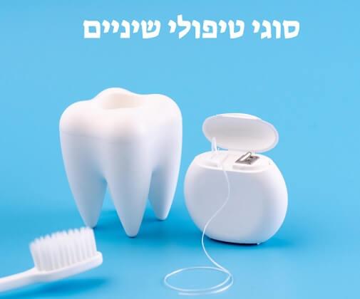 סוגי טיפולי שיניים מה חשוב לבדוק
