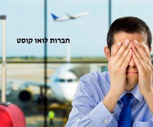 האם משתלם לטוס עם חברות לואו קוסט
